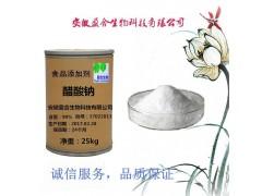 食品级醋酸钠(6131-90-4)