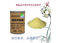 食品级偶氮甲酰胺(偶氮甲酰胺)
