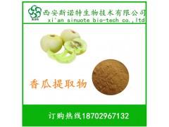 香瓜提取物 香瓜粉  浓缩 速溶  喷雾干燥 浸膏 粉 厂家