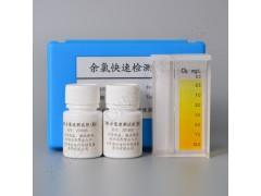 余氯速测盒 TMB法两用余氯速测盒 DPD余氯速测盒