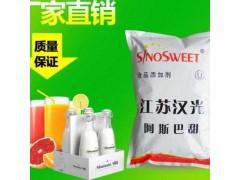 促销食品级阿斯巴甜厂家生产工艺和价格