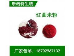 红曲米粉 红曲米提取物 红曲米速溶粉 厂家现货代加工包邮