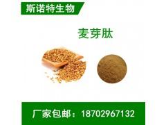麦芽肽 麦芽粉 麦芽提取物 现货长期供应包邮