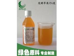 发酵苹果汁