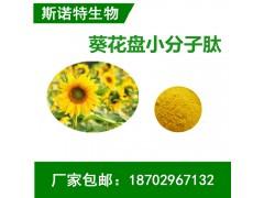 厂家快速发货 向日葵花盘提取物葵花盘小分子肽85%葵花盘多肽