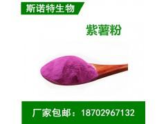 紫薯粉 无色素添加 现货包邮 可试样