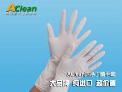 白色进口丁晴手套
