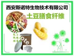 大量土豆膳食纤维50% 土豆纤维素 马铃薯膳食纤维 厂家直销
