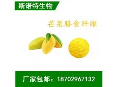 芒果膳食纤维粉芒果膳食纤维素芒果膳食纤维蛋白厂家直销