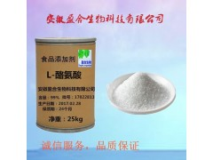 食品级L-酪氨酸(60-18-4)