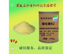 食品级维生素B2(83-88-5)