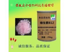 食品级维生素B12(68-19-9)