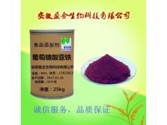 食品级葡萄糖酸亚铁(299-29-6)