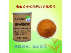 食品级富马酸亚铁(141-01-5)