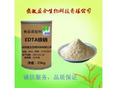 食品级EDTA铁钠(15708-41-5)
