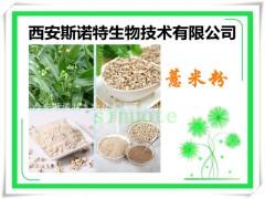 薏米提取物 薏米粉 薏苡仁提取物 全水溶 包邮 薏苡仁粉