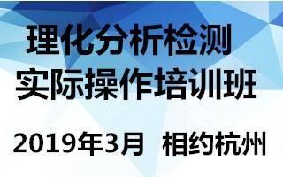 理化分析检测实际操作培训班-杭州