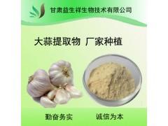 大蒜酵素 大蒜酵素粉 甘肃益生祥 1公斤起订 长期供应