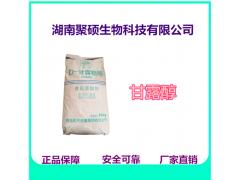 优质食品级D-甘露糖醇厂家供应