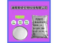 食品级丙酸钙厂家价格  面条专用