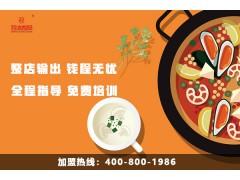 火锅加盟|  好吃的加盟火锅店