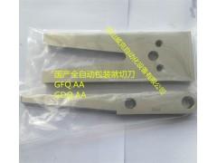 国产全自动包装机切刀GFQ.AA(GDQ.AA)