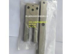 钮朗3CM-5U包装机切刀HL-3128,HL-3130