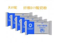 厂家直销批发酸奶粉膳食纤维自酿手工酸奶粉可批发代理代工OEM