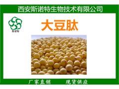 食品级大豆小分子肽 大豆活性肽 大豆低聚肽 小分子大豆蛋白肽