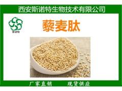食品级藜麦肽 藜麦小分子肽 藜麦低聚肽 藜麦肽粉 优质供应
