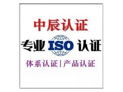 南通iso9001认证高通率就找中辰认证
