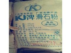 供应食品级滑石粉