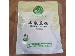 甜味剂三氯蔗糖原厂正品货直销