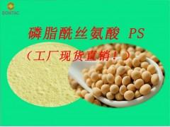 厂家供应PS磷脂酰丝氨酸20%,50%,70%食品级大豆来源