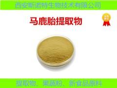 保健品原料马鹿胎提取物 马鹿胎粉价格 马鹿胎膏价格