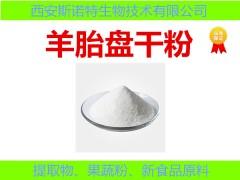 羊胚胎干粉 羊胚胎提取物 胎盘素 价格含运 羊胚胎粉