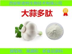 酶解法大蒜肽 大蒜多肽 大蒜素肽 厂家优质供应
