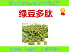 10年老厂 绿豆肽 绿豆多肽粉 低聚肽 生物酶解 现货供应