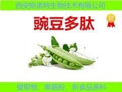 豌豆肽 豌豆多肽 酶解法 豌豆蛋白肽粉 豌豆低聚肽 含运费