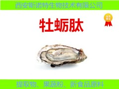 10年老厂供应 牡蛎肽 牡蛎多肽粉 小分子活性肽 包运费
