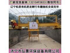 智能化粪便发酵翻堆机养殖场粪便堆肥介绍