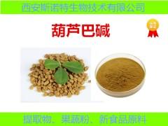 葫芦巴碱50% 葫芦巴提取物 厂家优质供应 含运费 葫芦巴碱