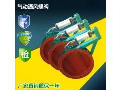 环保冷热风管中气动通风蝶阀供应,材质优型号齐全