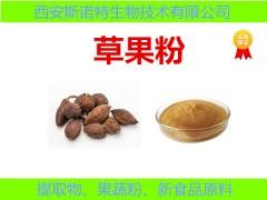 草果粉 草果提取物 草果流浸膏 草果浓缩粉 食品原料价格