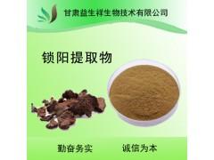 锁阳生物碱 98%锁阳碱 锁阳提取物