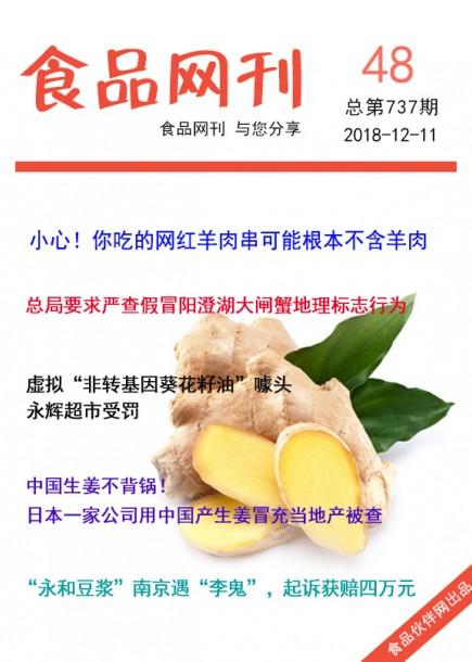 食品网刊2018年第737期