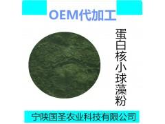 蛋白核小球藻粉现货包邮 固体饮料代加工