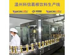 整套葛根饮料生产线设备价格 小型葛根深加工设备厂家