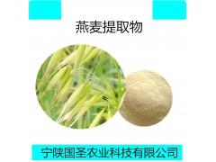 燕麦多糖  燕麦提取物  固体饮料 代加工