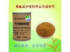 食品级柠檬酸铁铵(1185-57-5)